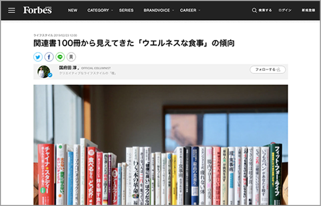 Forbes JAPAN記事
